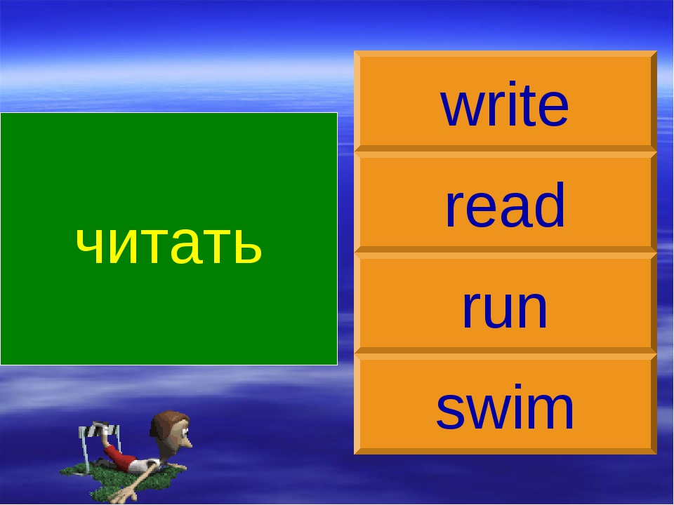 читать read write run swim