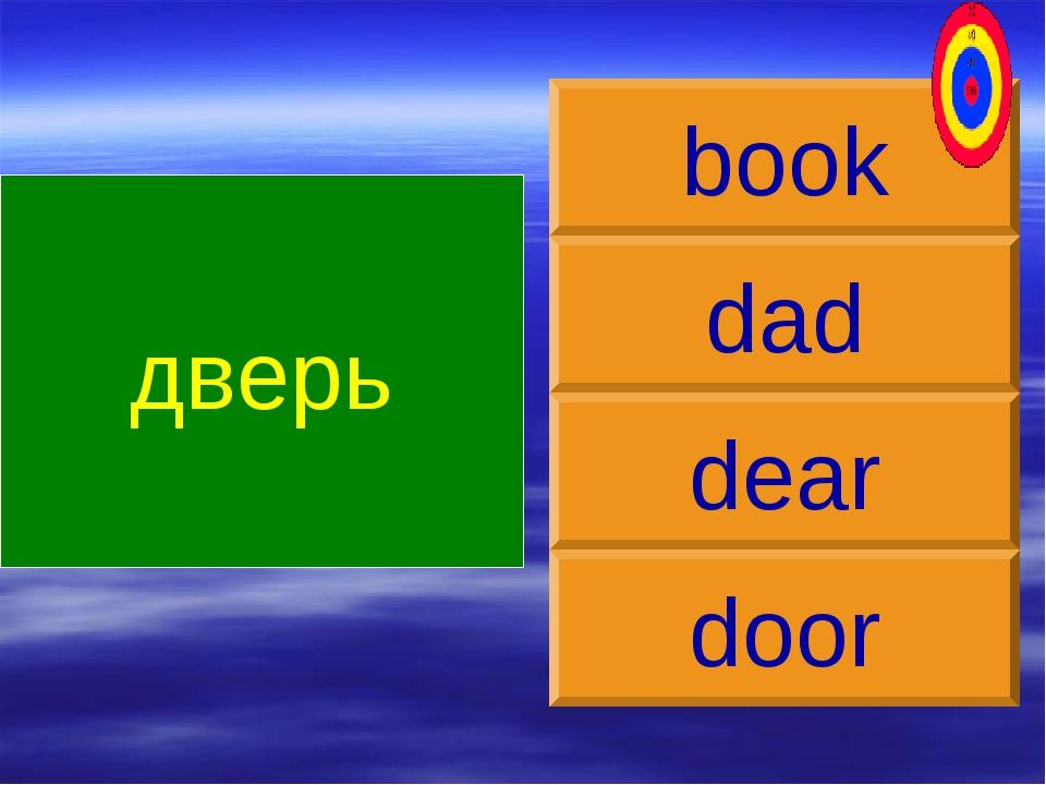 дверь door dad dear book