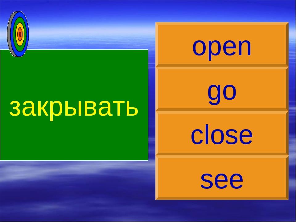закрывать close go open see