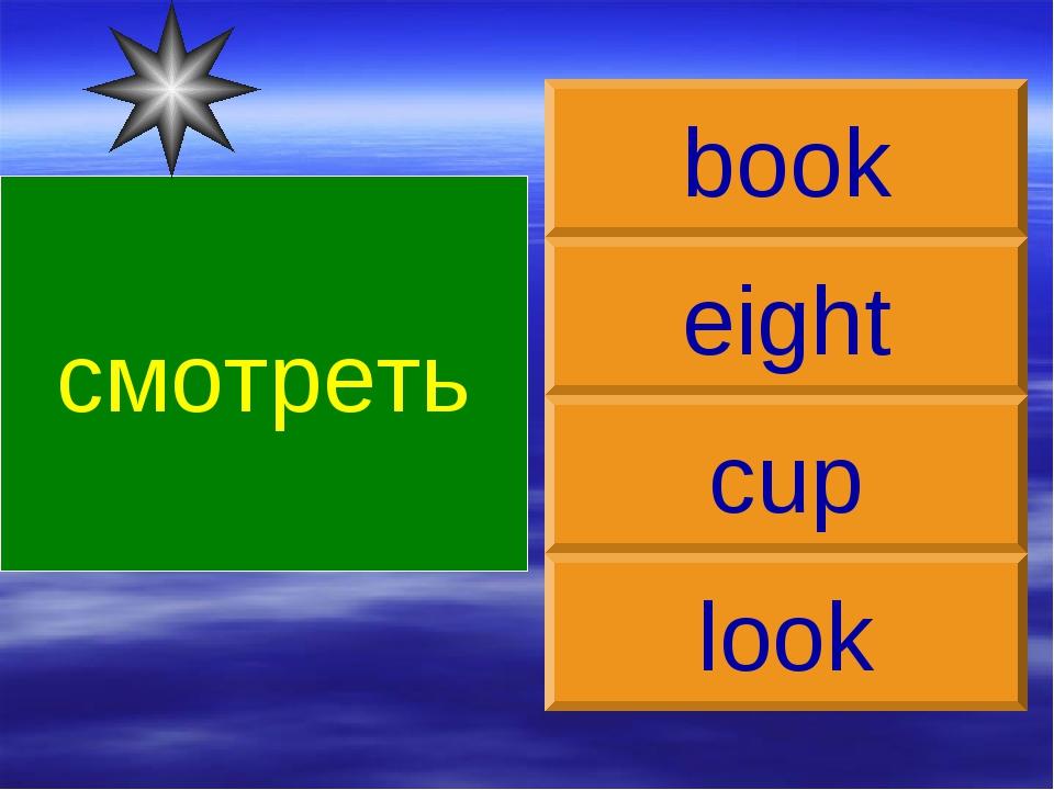 смотреть look eight cup book