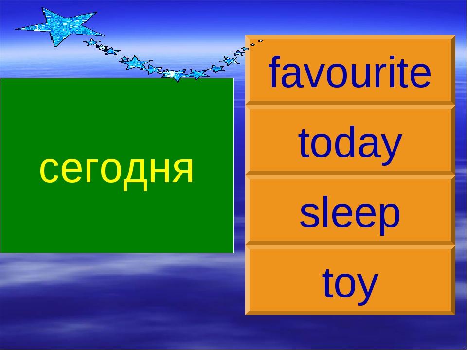 сегодня today favourite sleep toy