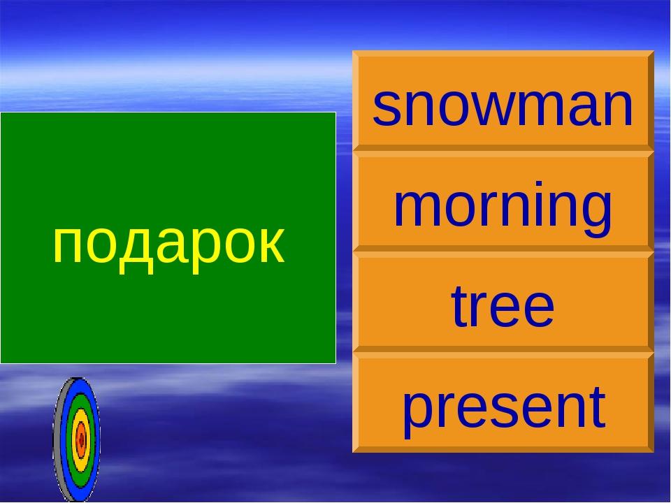 подарок present morning tree snowman