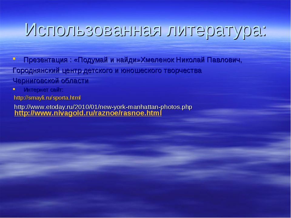 Использованная литература: Презентация : «Подумай и найди»Хмеленок Николай Па...