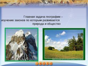 Главная задача географии – изучение законов по которым развивается природа и