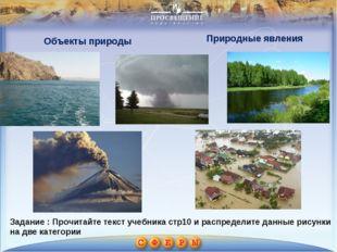 Объекты природы Природные явления Задание : Прочитайте текст учебника стр10 и