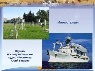 Метеостанция Научно-исследовательское судно «Космонавт Юрий Гагарин