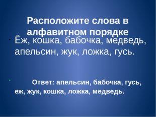 Расположите слова в алфавитном порядке Ёж, кошка, бабочка, медведь, апельсин,