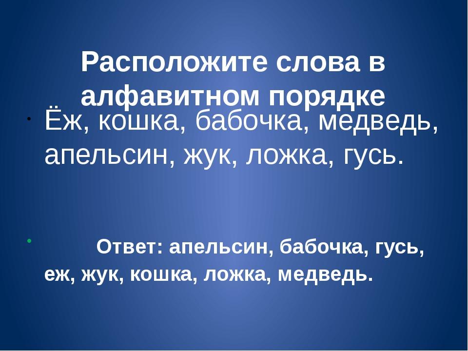 Расположите слова в алфавитном порядке Ёж, кошка, бабочка, медведь, апельсин,...