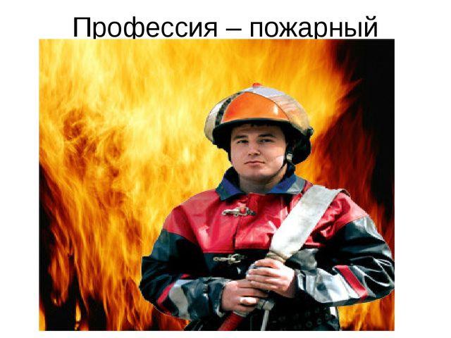 Профессия – пожарный