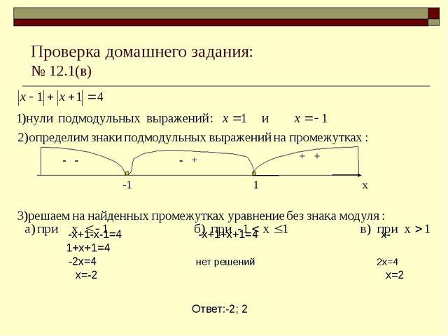 Проверка домашнего задания: № 12.1(в) -х+1-х-1=4 -х+1+х+1=4 х- 1+х+1=4 -2х=4...