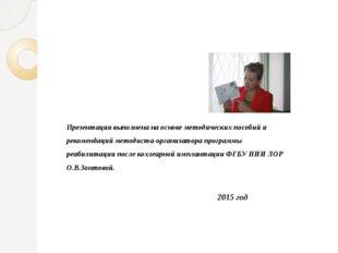 Презентация выполнена на основе методических пособий и рекомендаций методиста