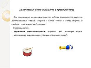 Локализация источника звука в пространстве Для локализации звука в пространст