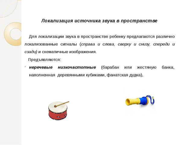 Локализация источника звука в пространстве Для локализации звука в пространст...