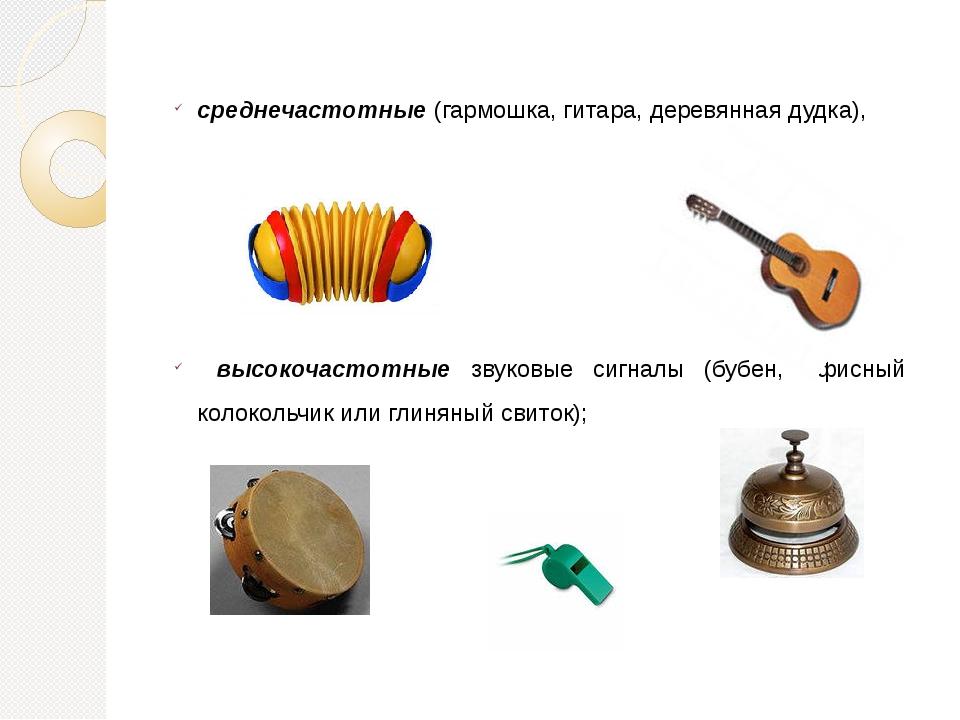 среднечастотные (гармошка, гитара, деревянная дудка), высокочастотные звуковы...