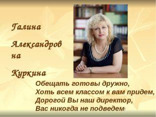 Галина Александровна Куркина Обещать готовы дружно, Хоть всем классом к вам п