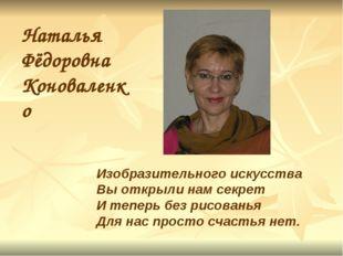 Наталья Фёдоровна Коноваленко Изобразительного искусства Вы открыли нам секре