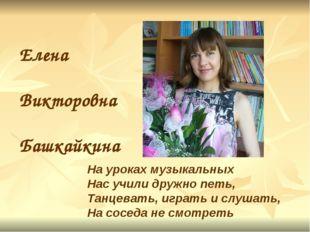 Елена Викторовна Башкайкина На уроках музыкальных Нас учили дружно петь, Танц