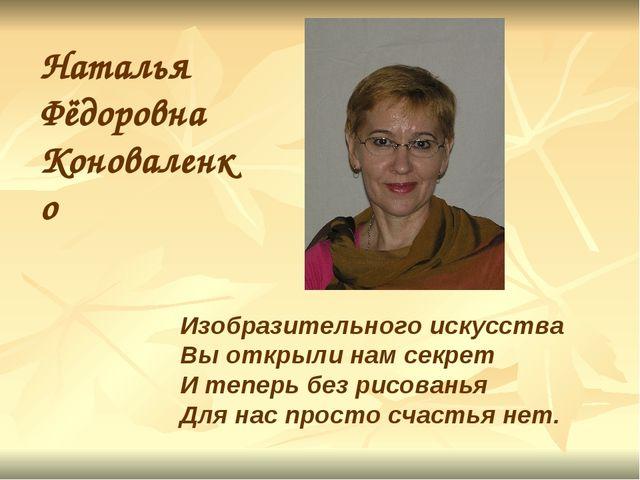 Наталья Фёдоровна Коноваленко Изобразительного искусства Вы открыли нам секре...