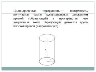 Цилиндрическая поверхность— поверхность, получаемая таким поступательным дви