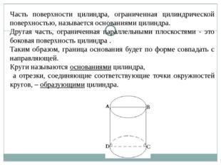 Часть поверхности цилиндра, ограниченная цилиндрической поверхностью, называе