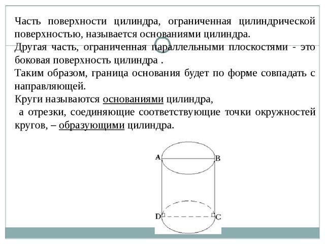 Часть поверхности цилиндра, ограниченная цилиндрической поверхностью, называе...