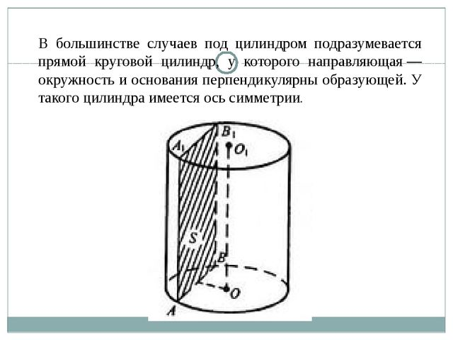 В большинстве случаев под цилиндром подразумевается прямой круговой цилиндр,...