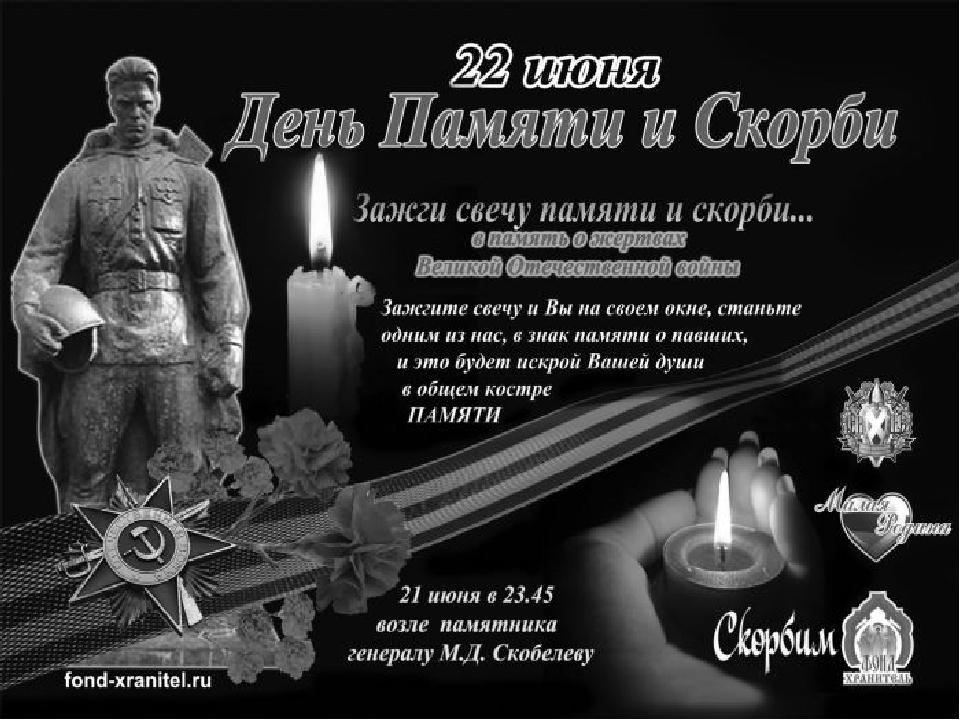 Поздравление к дню памяти 22 июня