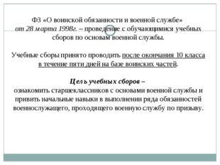 ФЗ «О воинской обязанности и военной службе» от 28 марта 1998г. – проведение