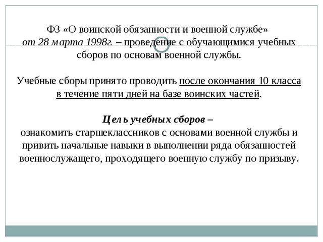 ФЗ «О воинской обязанности и военной службе» от 28 марта 1998г. – проведение...