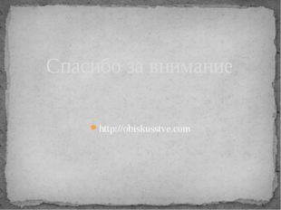 http://obiskusstve.com Спасибо за внимание