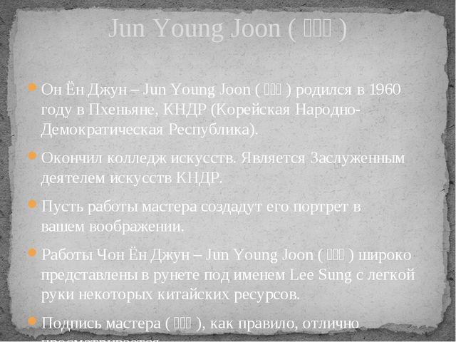 Он Ён Джун – Jun Young Joon(전영준)родился в 1960 году в Пхеньяне, КНДР (Ко...