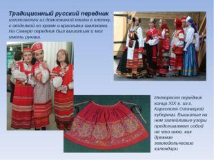 Традиционный русский передник изготовляли из домотканой ткани в клетку, с отд