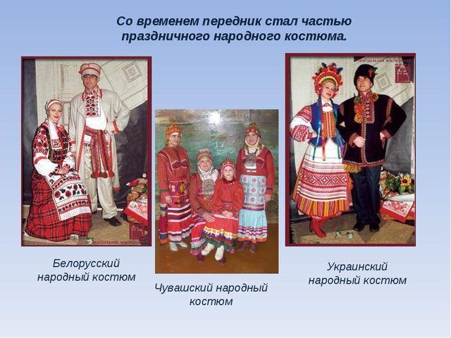 Чувашский народный костюм Со временем передник стал частью праздничного народ...