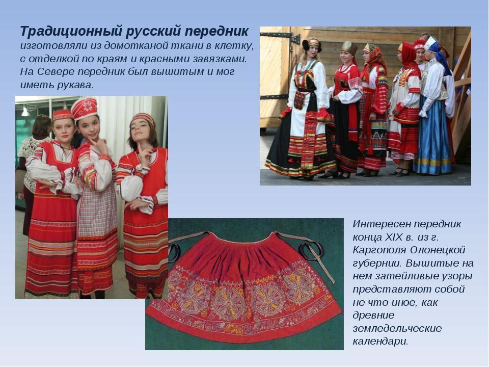 Традиционный русский передник изготовляли из домотканой ткани в клетку, с отд...