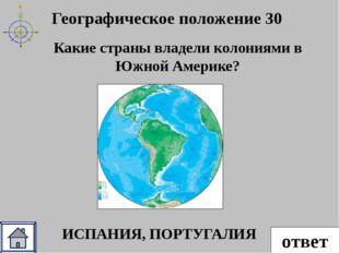 Географическое положение 40 Какие океаны омывают берега Южной Америки? ответ