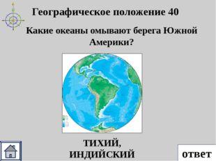 Население и страны 30 ответ На каких языках говорит подавляющее большинство н