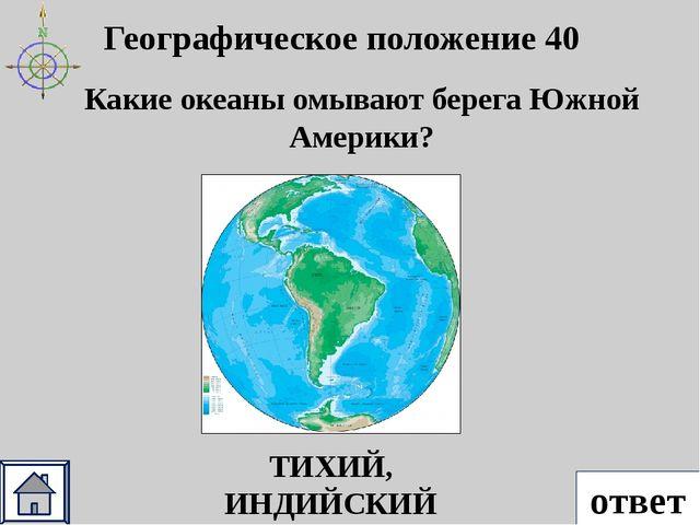 Население и страны 30 ответ На каких языках говорит подавляющее большинство н...