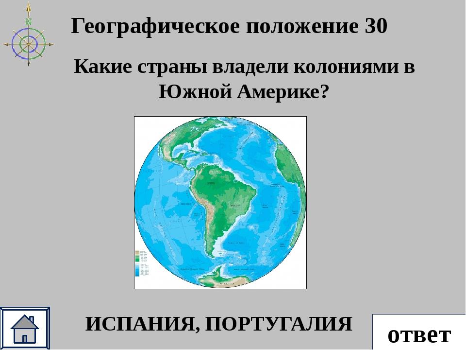 Географическое положение 40 Какие океаны омывают берега Южной Америки? ответ...