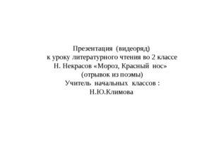 Презентация (видеоряд) к уроку литературного чтения во 2 классе Н. Некрасов «