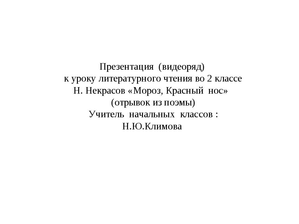 Презентация (видеоряд) к уроку литературного чтения во 2 классе Н. Некрасов «...