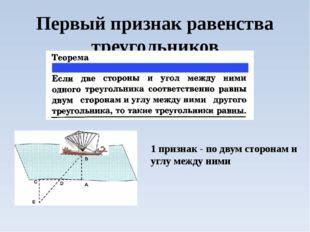 Первый признак равенства треугольников 1 признак - по двум сторонам и углу ме
