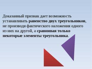 Доказанный признак дает возможность устанавливать равенство двух треугольнико