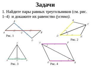 Задачи 1. Найдите пары равных треугольников (см. рис. 1–4) и докажите их раве
