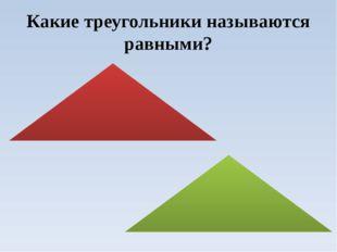 Какие треугольники называются равными?