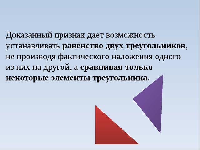 Доказанный признак дает возможность устанавливать равенство двух треугольнико...