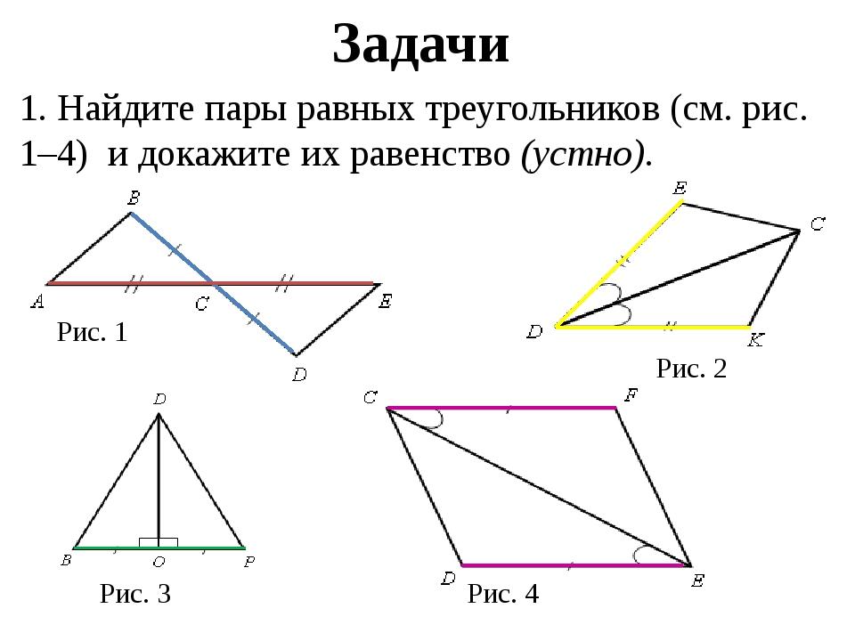 Задачи 1. Найдите пары равных треугольников (см. рис. 1–4) и докажите их раве...