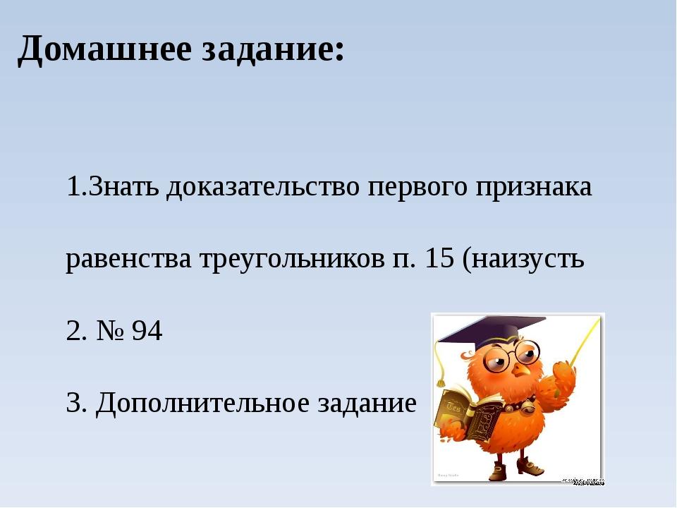 Домашнее задание: 1.Знать доказательство первого признака равенства треугольн...