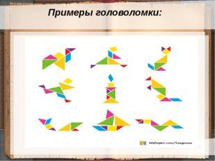 Примеры головоломки:
