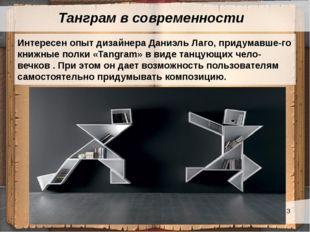 Танграм в современности Интересен опыт дизайнера Даниэль Лаго, придумавше-го