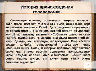 История происхождения головоломки Существует мнение, чтоистория танграма на